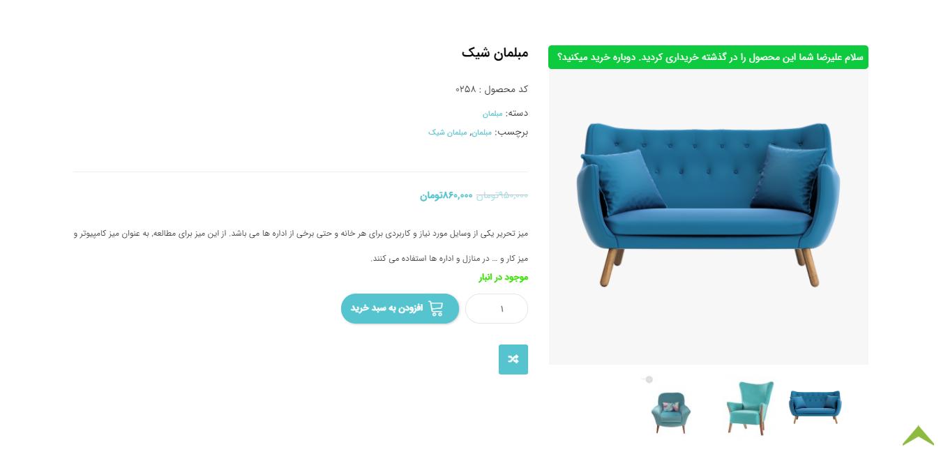 کد نمایش پیام به خریداران محصول در ووکامرس